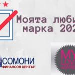 Подкрепете Сомони Брокер Инс за Любима марка 2021